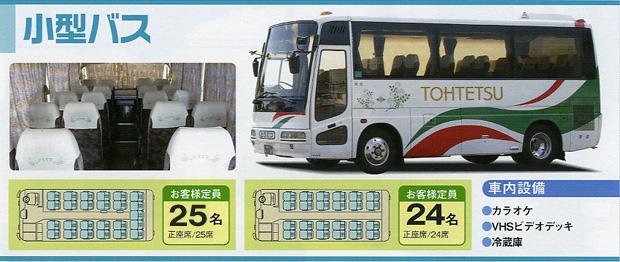 小型観光バス