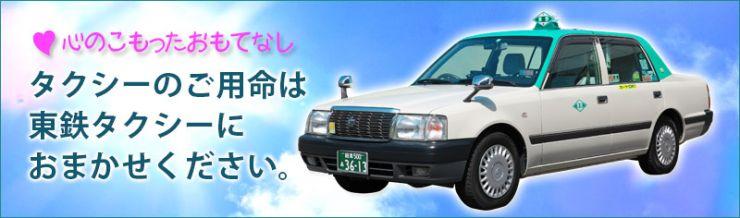 タクシーのご用命は東鉄タクシーにお任せください